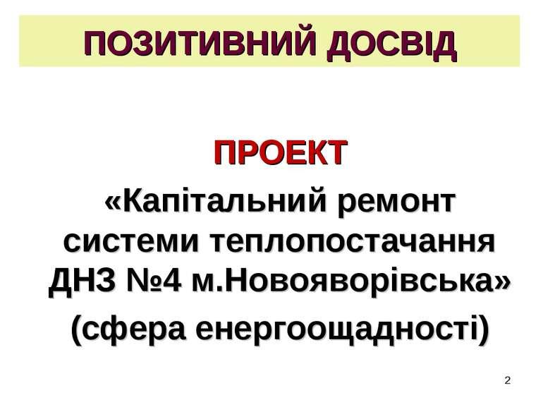 * ПОЗИТИВНИЙ ДОСВІД ПРОЕКТ «Капітальний ремонт системи теплопостачання ДНЗ №4...