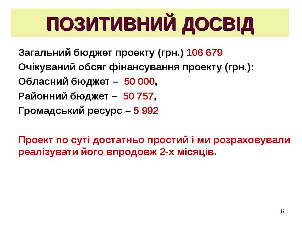 * ПОЗИТИВНИЙ ДОСВІД Загальний бюджет проекту (грн.) 106 679 Очікуваний обсяг ...