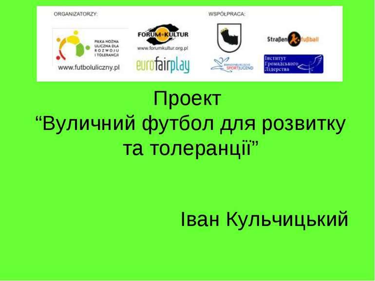 """Проект """"Вуличний футбол для розвитку та толеранції"""" Іван Кульчицький"""