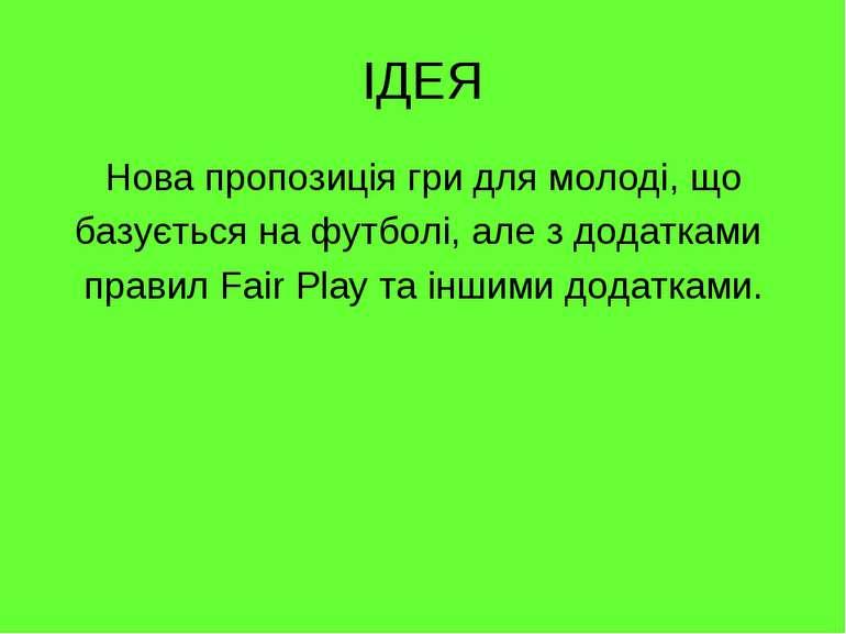 ІДЕЯ Нова пропозиція гри для молоді, що базується на футболі, але з додатками...