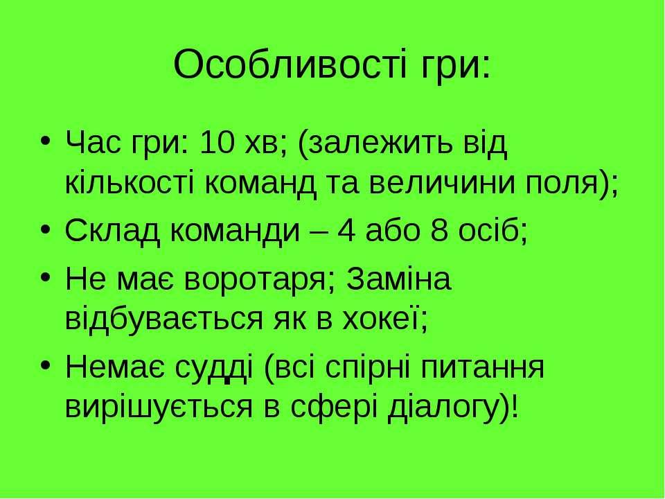 Особливості гри: Час гри: 10 хв; (залежить від кількості команд та величини п...
