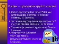 8 крок – продемонструйте класові Файл з презентацією PowerPoint має бути пода...