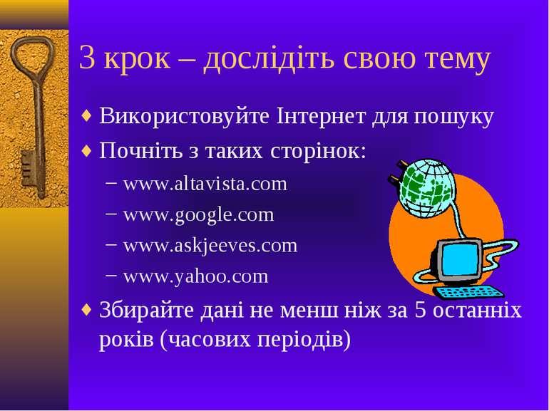 3 крок – дослідіть свою тему Використовуйте Інтернет для пошуку Почніть з так...