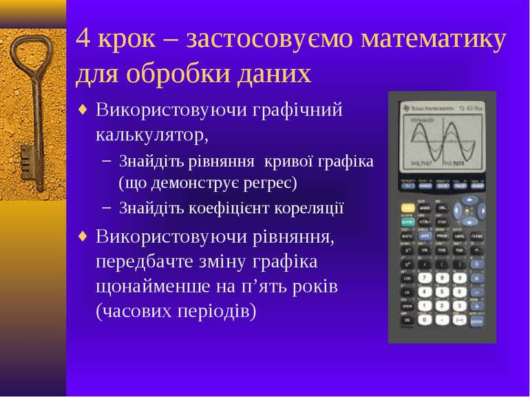 4 крок – застосовуємо математику для обробки даних Використовуючи графічний к...