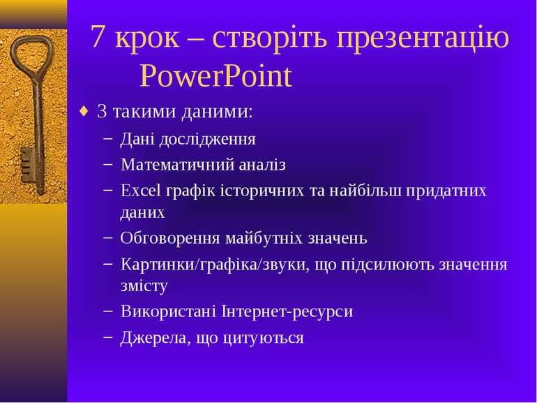 7 крок – створіть презентацію PowerPoint З такими даними: Дані дослідження Ма...