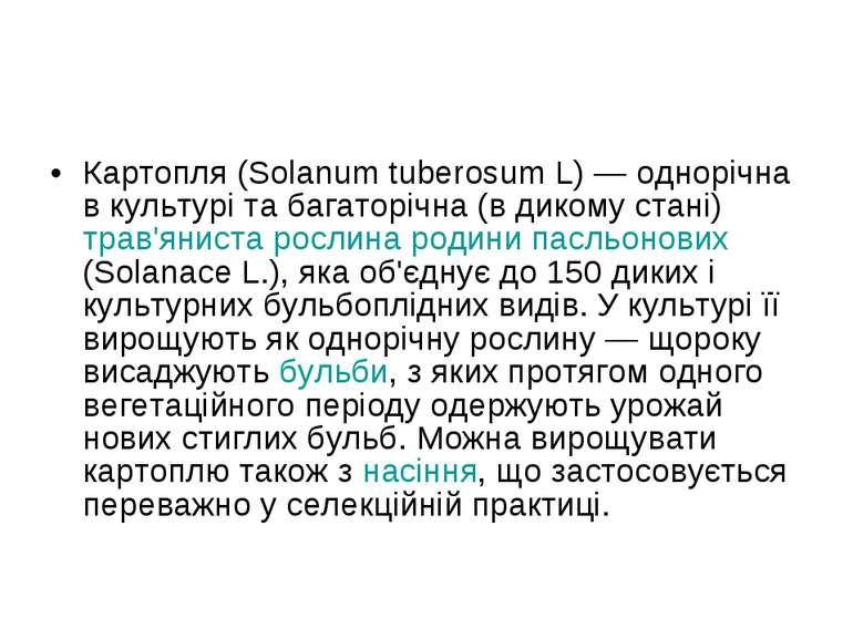 Картопля (Solanum tuberosum L)— однорічна в культурі та багаторічна (в диком...