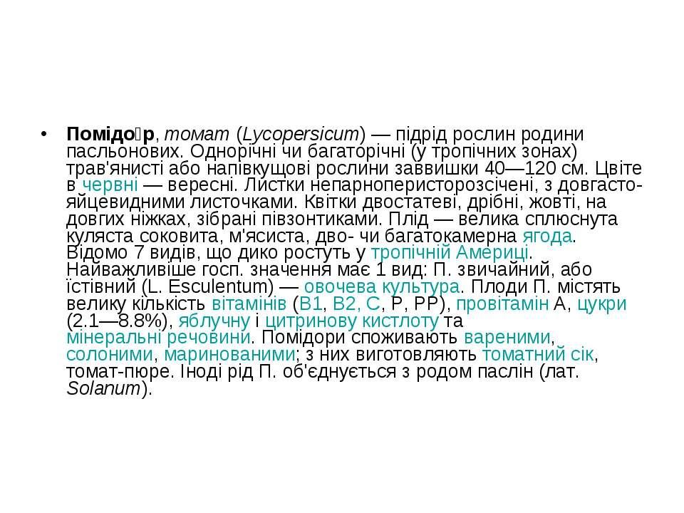 Помідо р, томат (Lycopersicum)— підрід рослин родини пасльонових. Однорічні ...