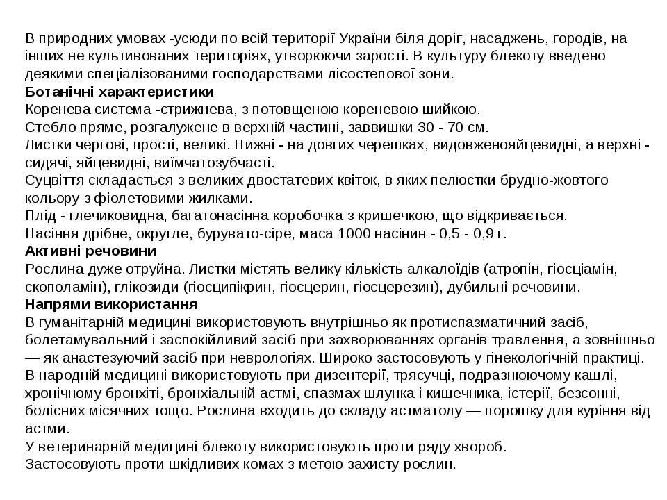 В природних умовах -усюди по всій території України біля доріг, насаджень, го...