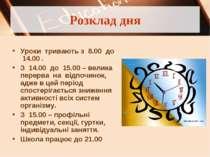 Розклад дня Уроки тривають з 8.00 до 14.00 . З 14.00 до 15.00 – велика перерв...
