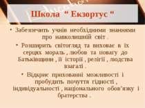 """Школа """" Екзортус """" Забезпечить учнів необхідними знаннями про навколишній сві..."""
