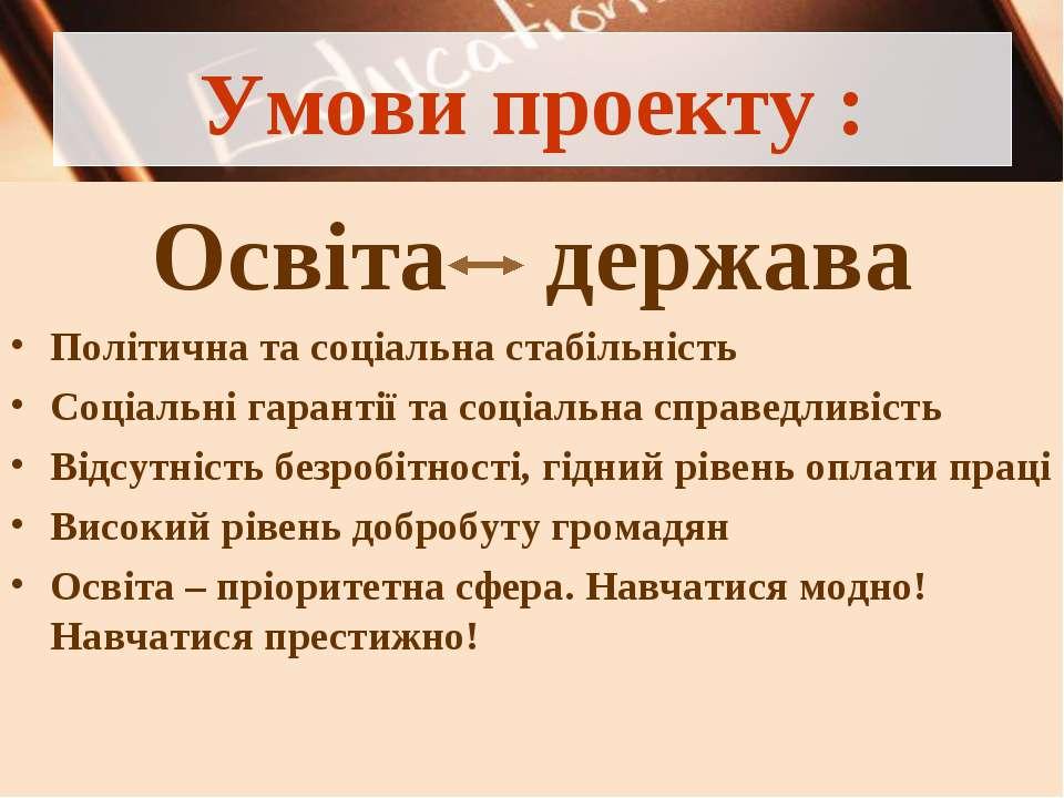 Умови проекту : Освіта держава Політична та соціальна стабільність Соціальні ...