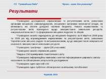 Результати Проведено дослідження нормативних та регуляторних актів, ухвалених...