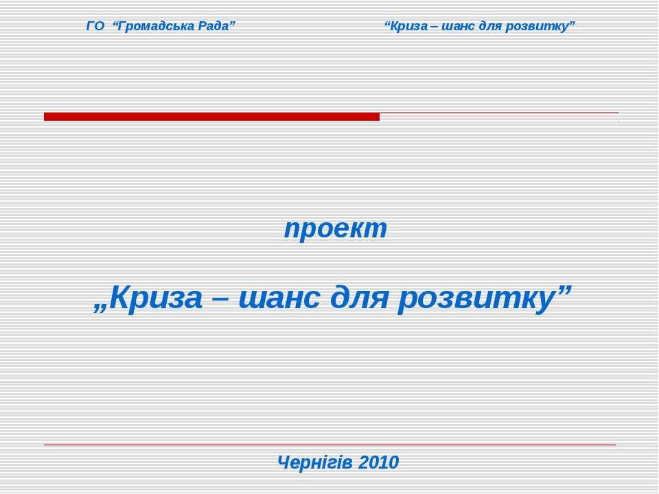 """проект """"Криза – шанс для розвитку"""" Чернігів 2010 ГО """"Громадська Рада"""" """"Криза ..."""