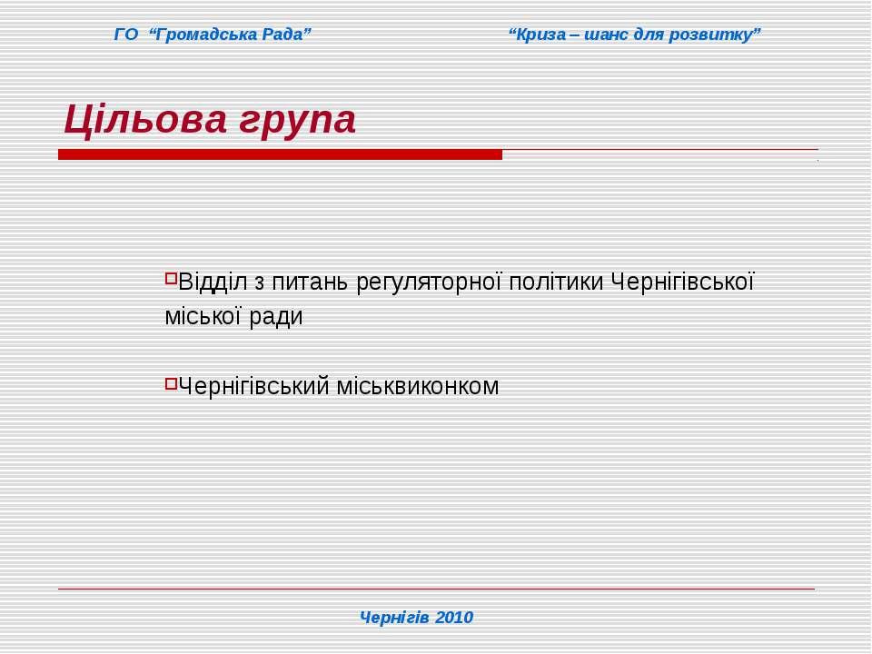 Цільова група Відділ з питань регуляторної політики Чернігівської міської рад...
