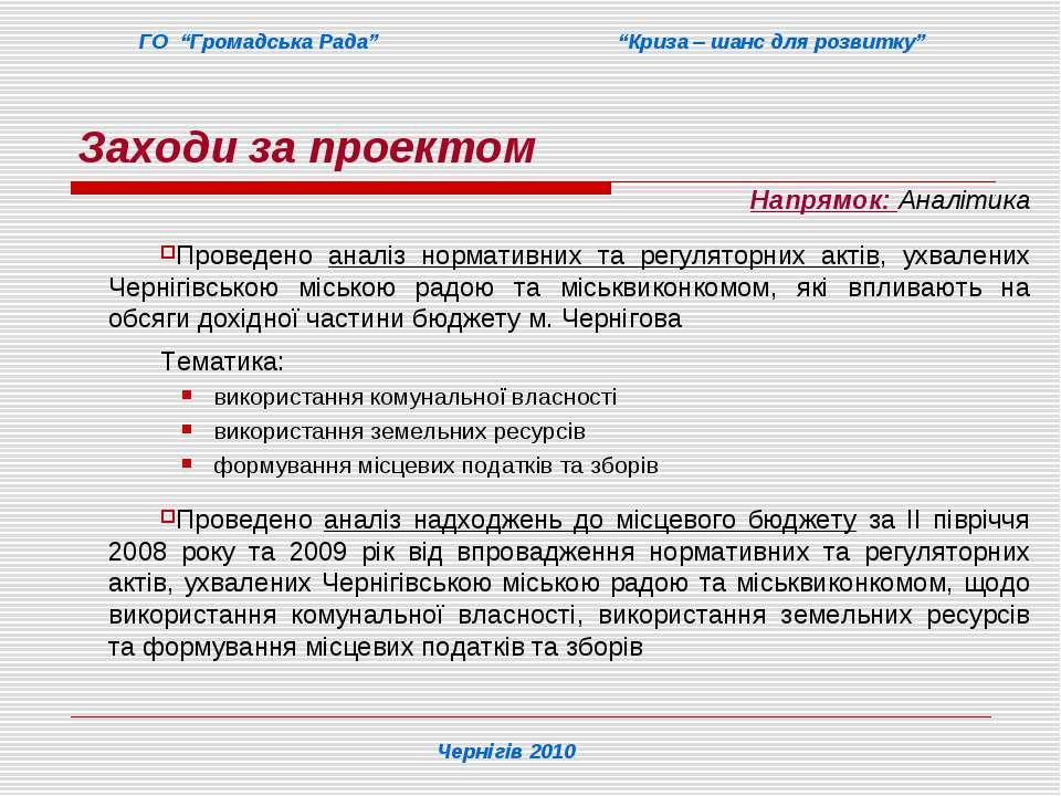 Заходи за проектом Напрямок: Аналітика Проведено аналіз нормативних та регуля...