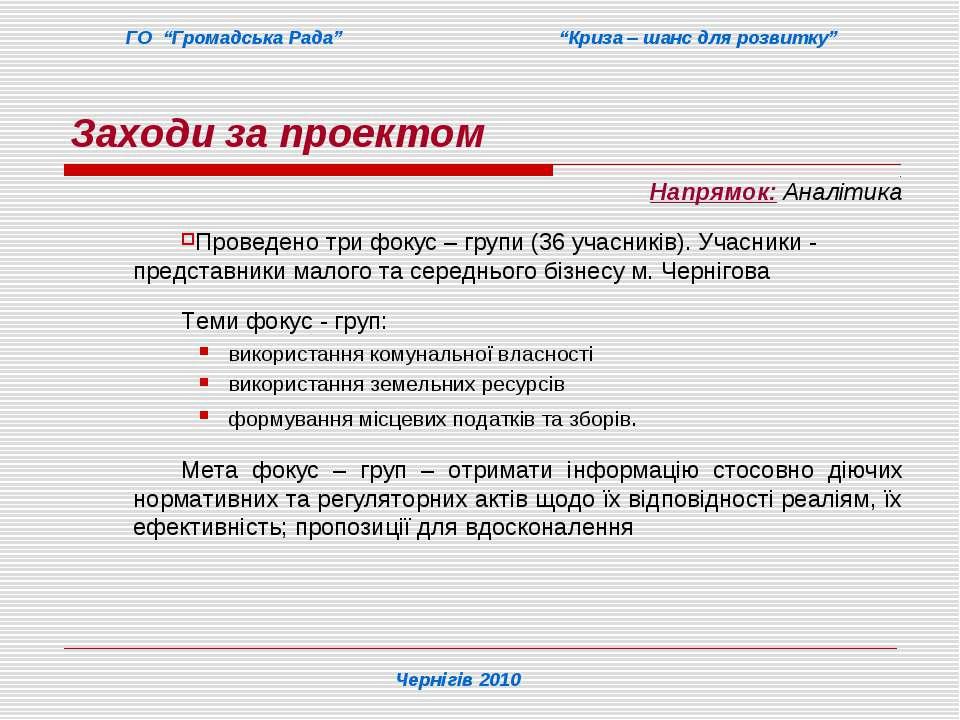 Заходи за проектом Напрямок: Аналітика Проведено три фокус – групи (36 учасни...