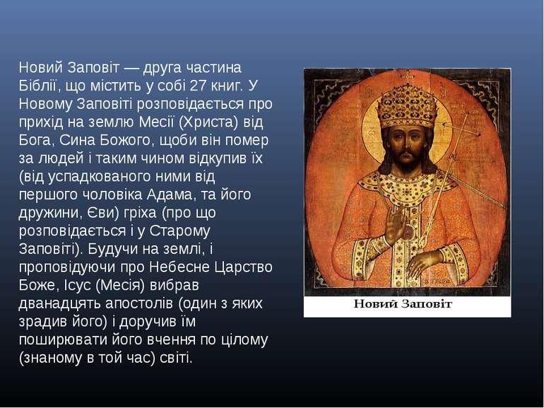 Новий Заповіт — друга частина Біблії, що містить у собі 27 книг. У Новому Зап...