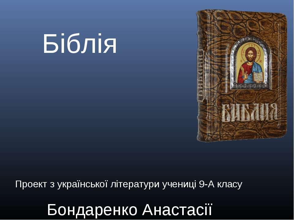 Бiблiя Проект з української літератури учениці 9-А класу Бондаренко Анастасiї