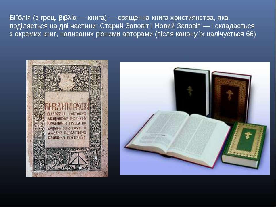 Бі блія (з грец. βιβλία — книга) — священна книга християнства, яка поділяєть...