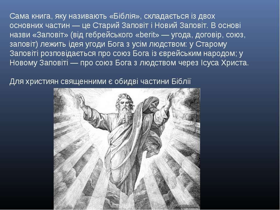 Сама книга, яку називають «Біблія», складається із двох основних частин — це ...