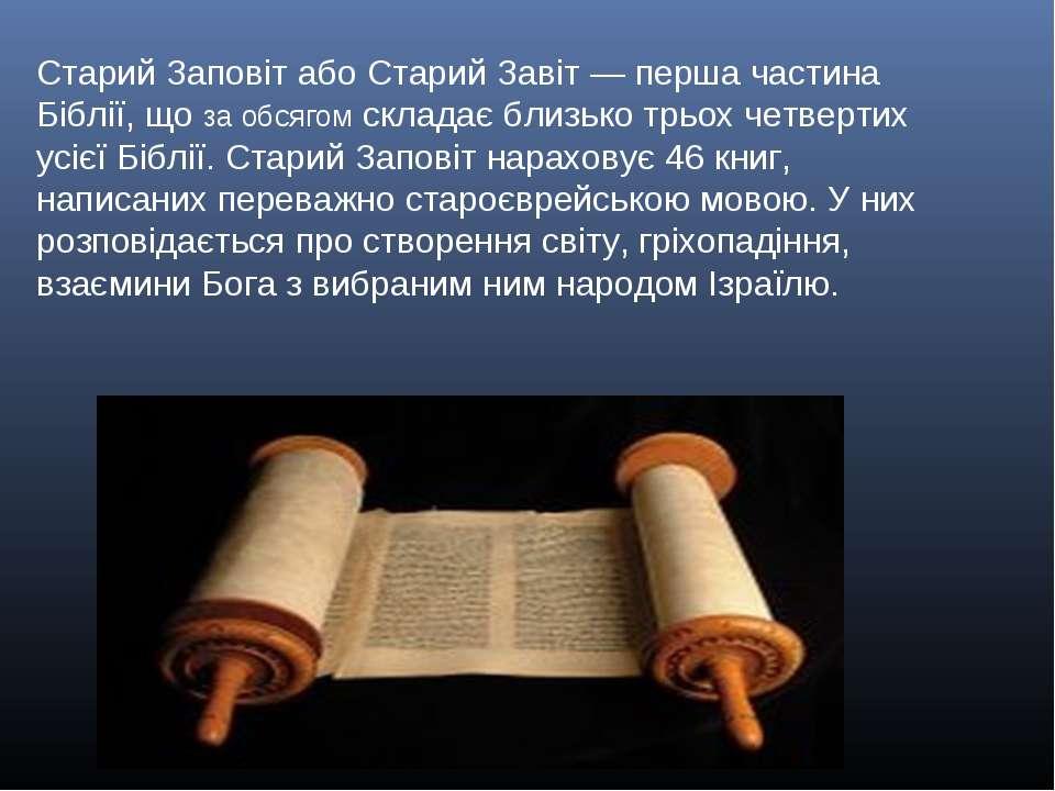 Старий Заповіт або Старий Завіт — перша частина Біблії, що за обсягом складає...