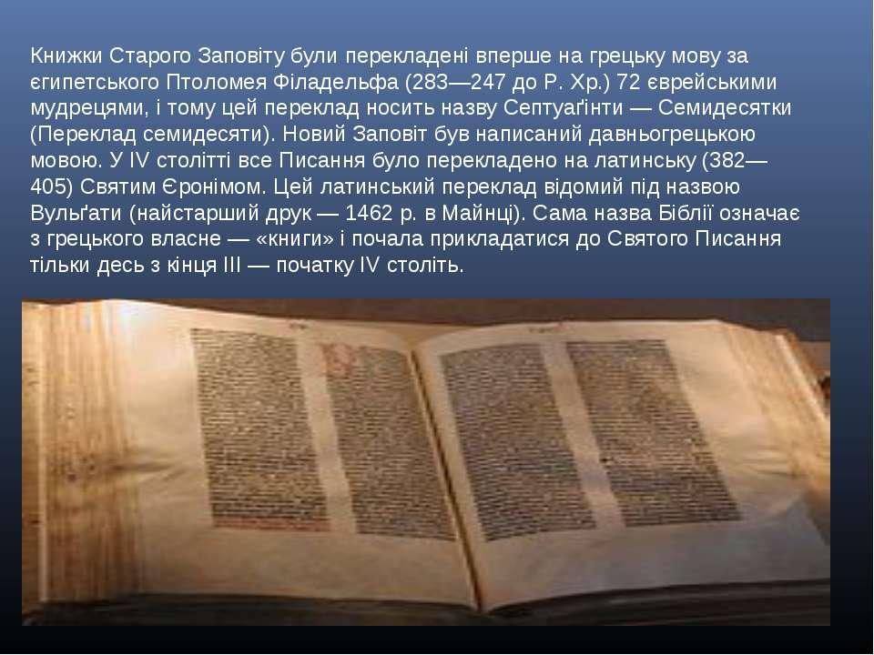 Книжки Старого Заповіту були перекладені вперше на грецьку мову за єгипетсько...