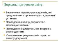 Порядок підготовки звіту: Визначення переліку респондентів, які представляють...