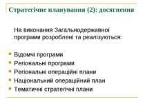 Стратегічне планування (2): досягнення На виконання Загальнодержавної програм...