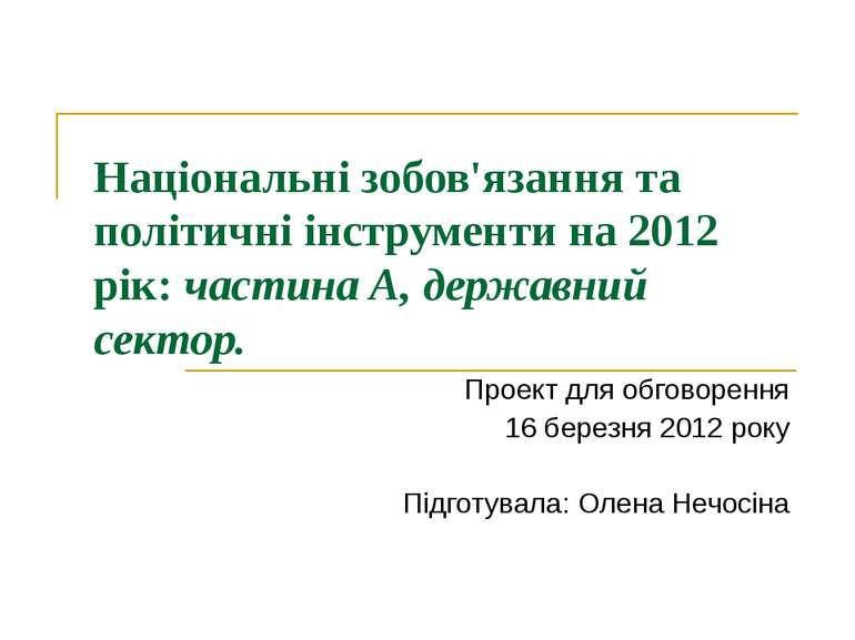 Національні зобов'язання та політичні інструменти на 2012 рік: частина А, дер...