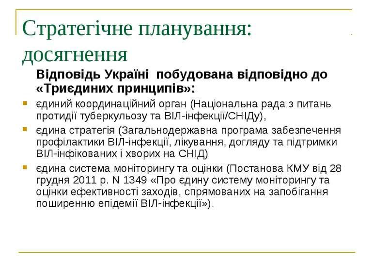 Стратегічне планування: досягнення Відповідь Україні побудована відповідно до...