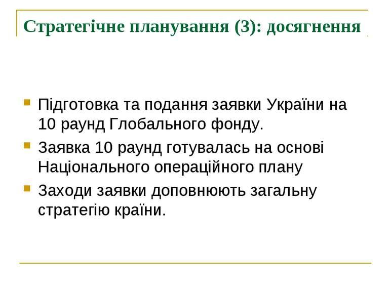 Стратегічне планування (3): досягнення Підготовка та подання заявки України н...