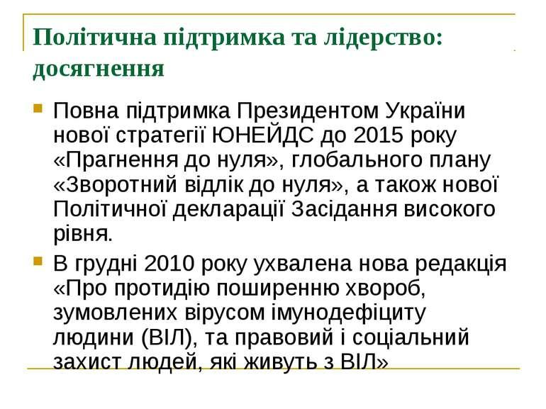 Політична підтримка та лідерство: досягнення Повна підтримка Президентом Укра...