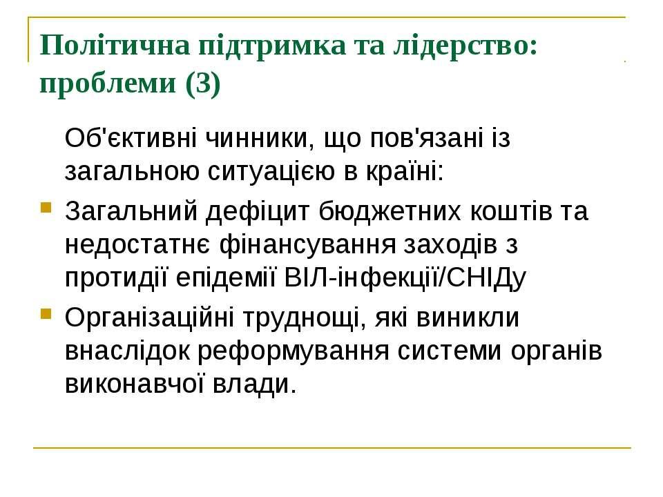 Політична підтримка та лідерство: проблеми (3) Об'єктивні чинники, що пов'яза...