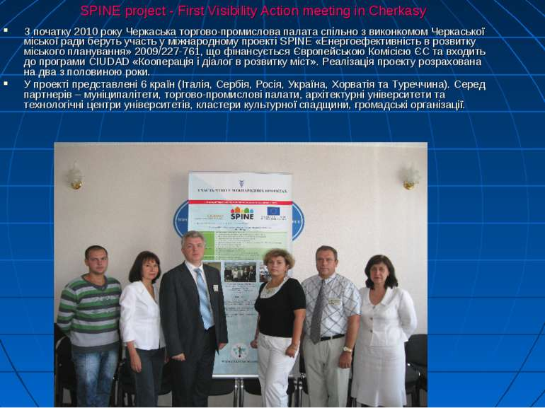 SPINE project - First Visibility Action meeting in Cherkasy З початку 2010 ро...