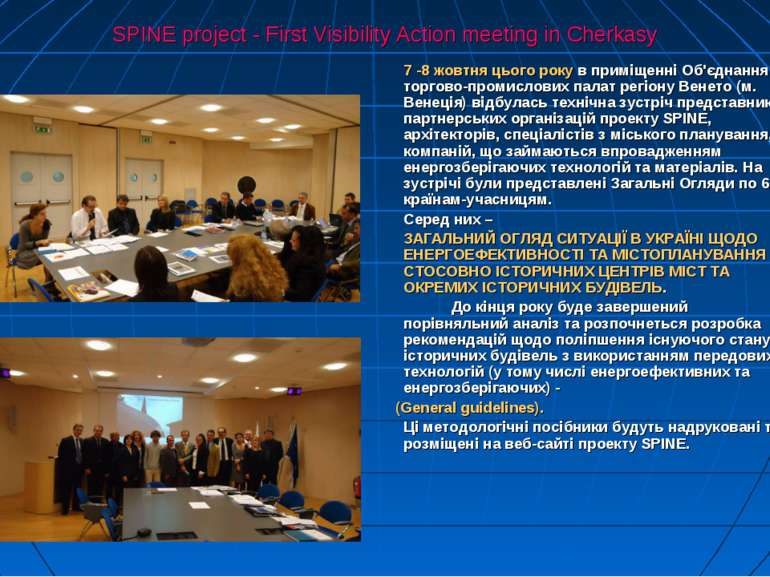 SPINE project - First Visibility Action meeting in Cherkasy 7 -8 жовтня цього...