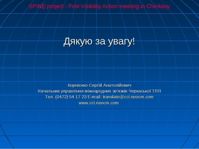 SPINE project - First Visibility Action meeting in Cherkasy Дякую за увагу! К...