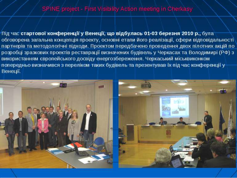 SPINE project - First Visibility Action meeting in Cherkasy Під час стартової...