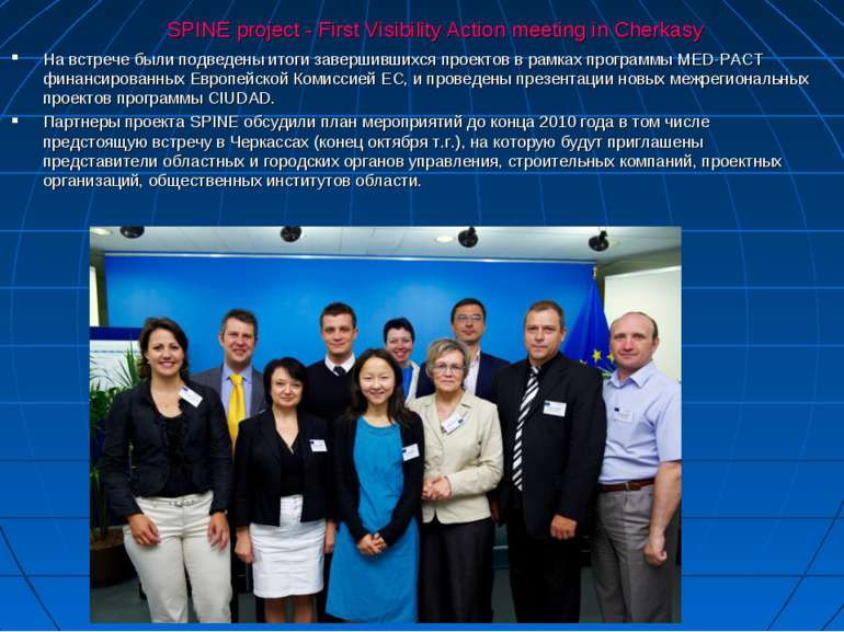 SPINE project - First Visibility Action meeting in Cherkasy На встрече были п...