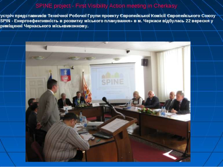 SPINE project - First Visibility Action meeting in Cherkasy Зустріч представн...