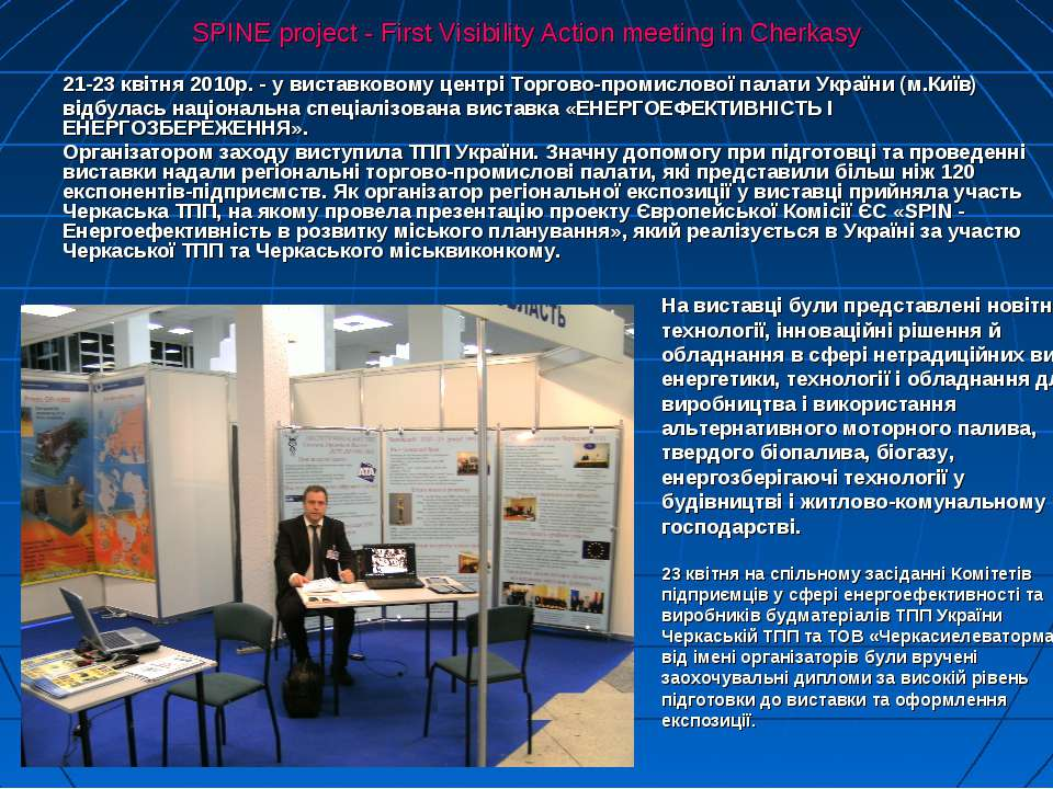 SPINE project - First Visibility Action meeting in Cherkasy 21-23 квітня 2010...