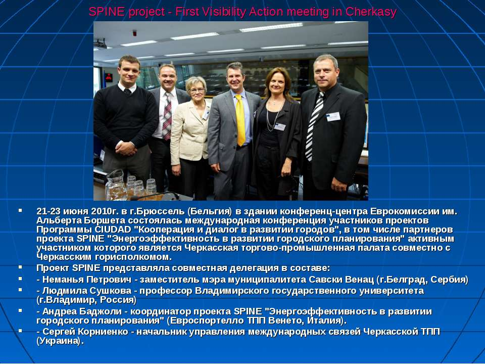 SPINE project - First Visibility Action meeting in Cherkasy 21-23 июня 2010г....