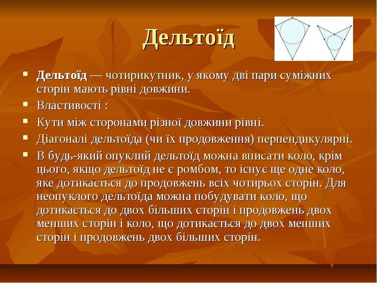 Дельтоїд Дельтоїд—чотирикутник, у якому дві пари суміжних сторін мають рівн...
