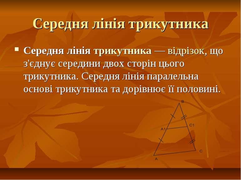 Середня лінія трикутника Середня лініятрикутника—відрізок, що з'єднує сере...