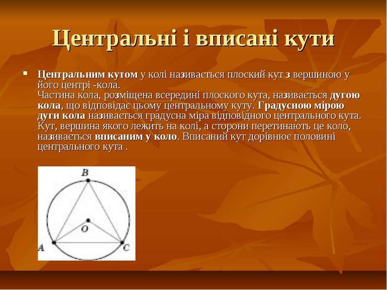 Центральні і вписані кути Центральним кутому колі називається плоский кутз...