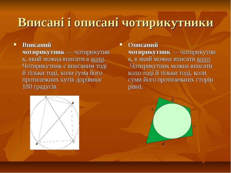 Вписані і описані чотирикутники Вписаний чотирикутник—чотирикутник, який мо...