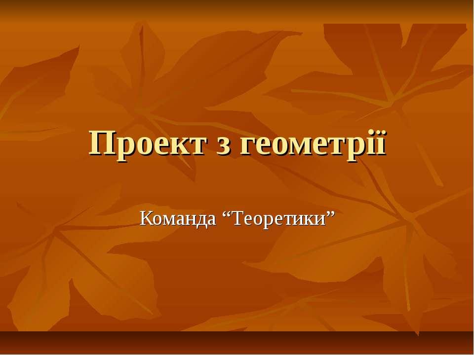 """Проект з геометрії Команда """"Теоретики"""""""
