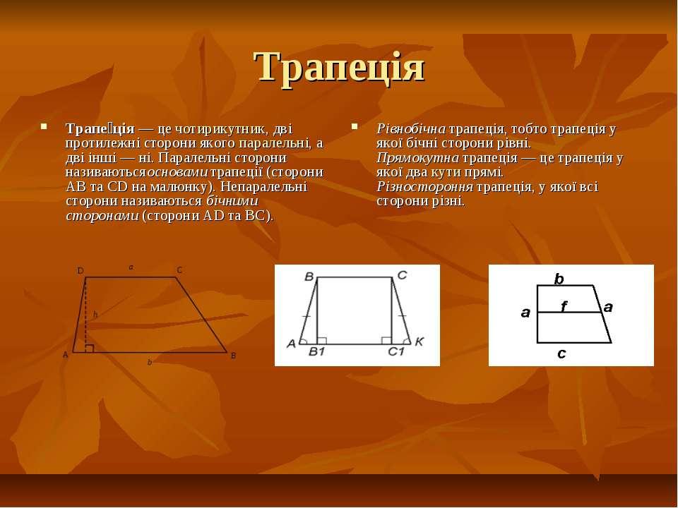 Трапеція Трапе ція— цечотирикутник, дві протилежні сторони якогопаралельні...