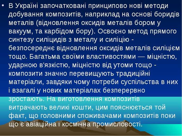В Україні започатковані принципово нові методи добування композитів, наприкла...