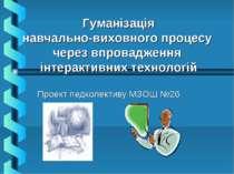 Проект педколективу МЗОШ №26 Гуманізація навчально-виховного процесу через вп...