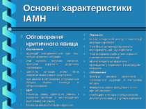 Основні характеристики ІАМН Обговорення критичного явища Визначення аудиторії...